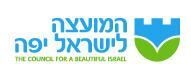 לוגו המועצה לישראל יפה
